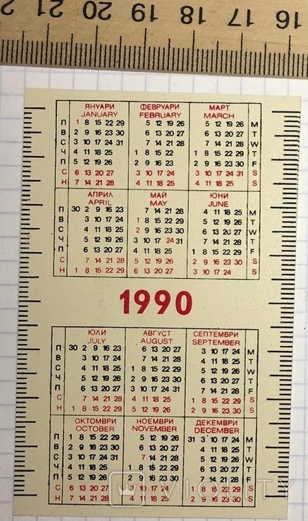 Календарик Альф (сериал), 1990 / Болгария, Стара Загора, авто, кот, фото №4