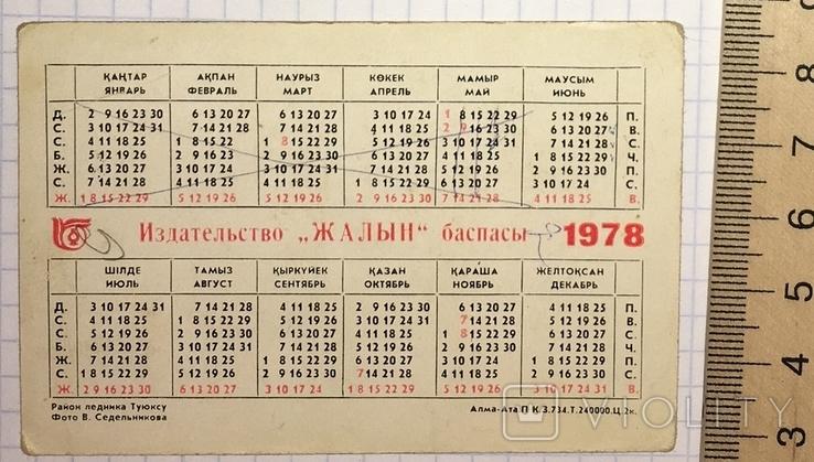"""Календарик ледник Туюксу (Казахстан), 1978 / издательство """"Жалын"""" баспасы, фото №3"""