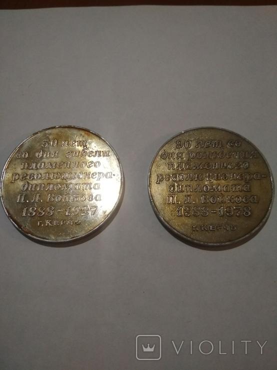 Памятные медали в честь революционера - дипломата П.Л. Войкова ( Керчь). СССР., фото №4