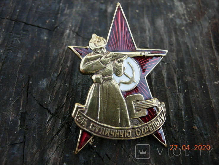 За отличную стрельбу из стрелкового оружия.копия., фото №3