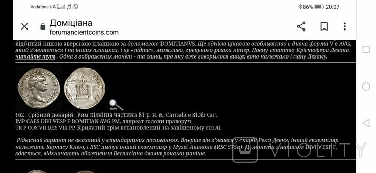 Денарій Домініціана, фото №8