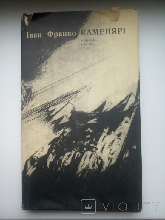 """Іван Франко """"Каменярі"""", фото №2"""