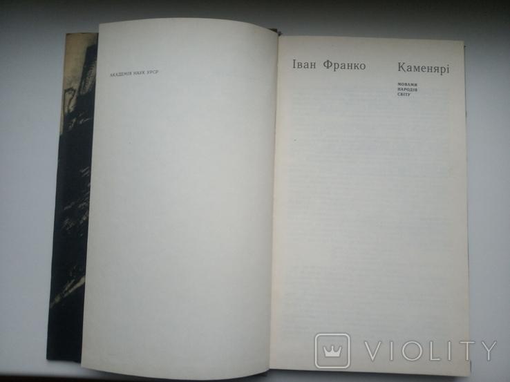 """Іван Франко """"Каменярі"""", фото №4"""