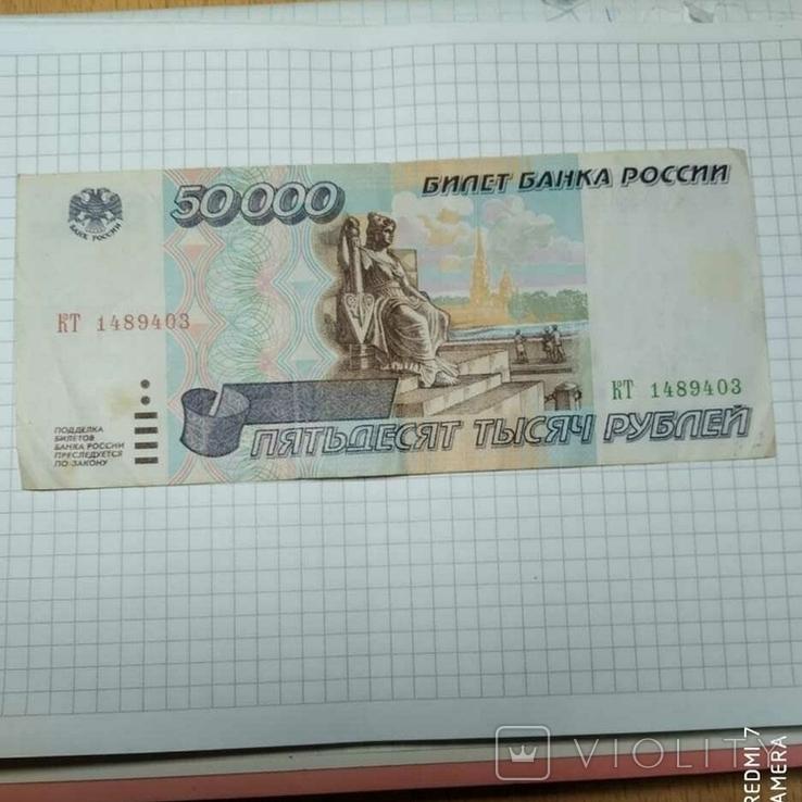 50000 рублей 1995 года., фото №2