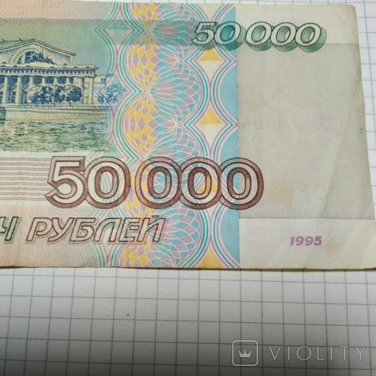 50000 рублей 1995 года., фото №7