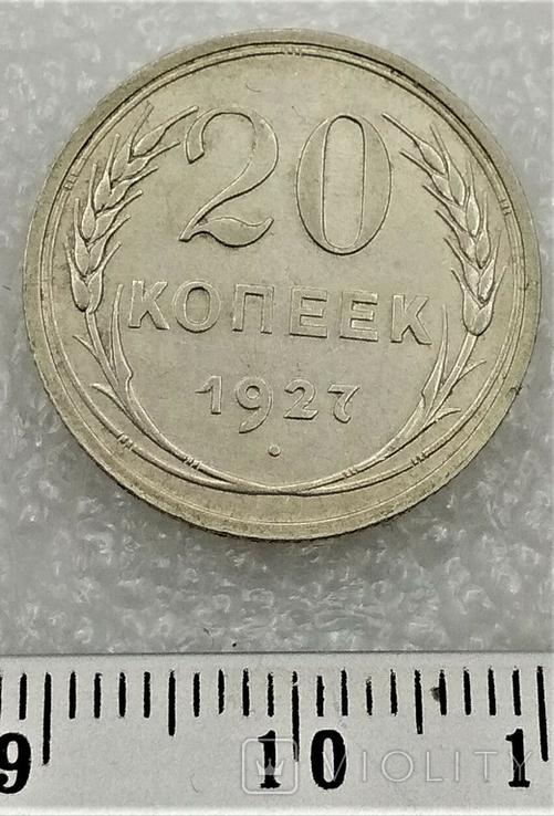 20 Копеек 1927, фото №2
