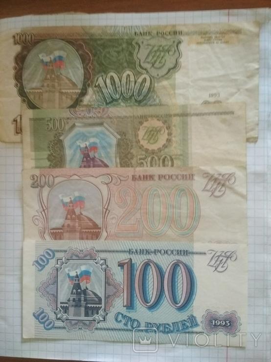 4 боны России 1993 г.-2, фото №2
