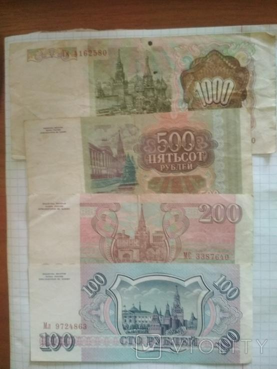 4 боны России 1993 г.-2, фото №3