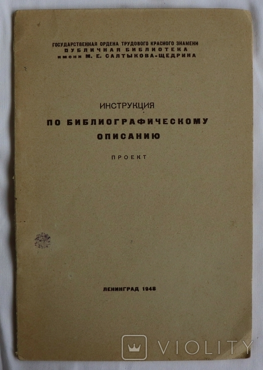 """Инструкция по библиографическому описанию"" (1948). Примірник Юрія Меженка з його правкою, фото №2"