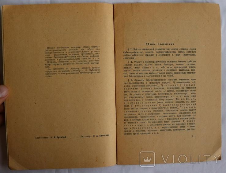 """Инструкция по библиографическому описанию"" (1948). Примірник Юрія Меженка з його правкою, фото №4"