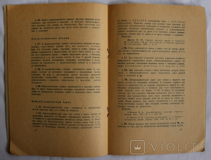 """Инструкция по библиографическому описанию"" (1948). Примірник Юрія Меженка з його правкою, фото №5"