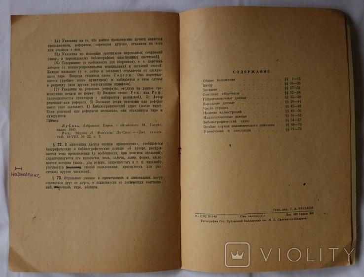 """Инструкция по библиографическому описанию"" (1948). Примірник Юрія Меженка з його правкою, фото №6"