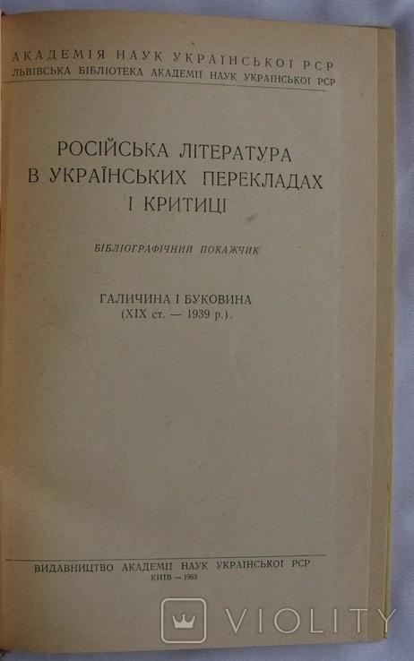 """Бібліографія """"Рос. література в укр. перекладах і критиці. Галичина і Буковина"""" (1963), фото №3"""