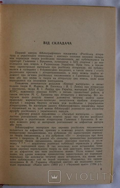 """Бібліографія """"Рос. література в укр. перекладах і критиці. Галичина і Буковина"""" (1963), фото №4"""