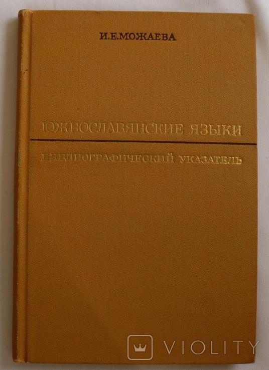 """Бібліографія """"Южнославянские языки"""" (1969), фото №2"""