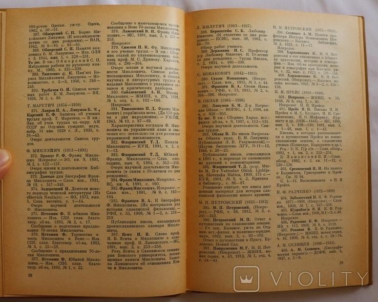"""Бібліографія """"Южнославянские языки"""" (1969), фото №4"""