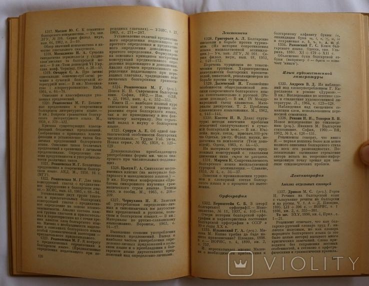 """Бібліографія """"Южнославянские языки"""" (1969), фото №5"""