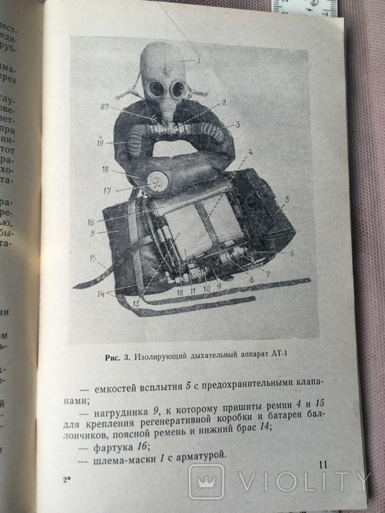 Дыхательный изолирующий аппарат АТ-1, фото №2