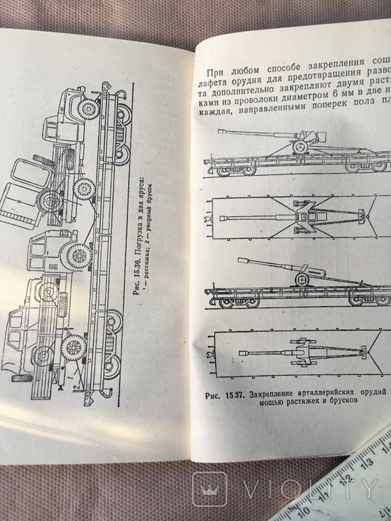 Наставление по перевозкам войск, фото №3