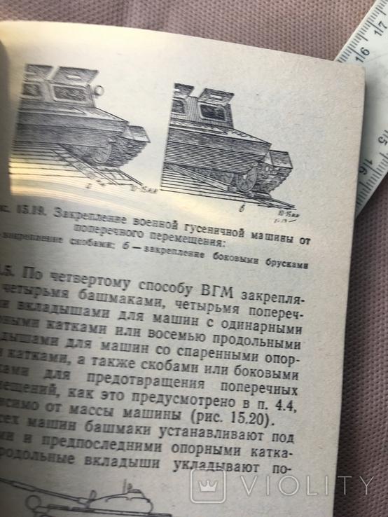 Наставление по перевозкам войск, фото №5