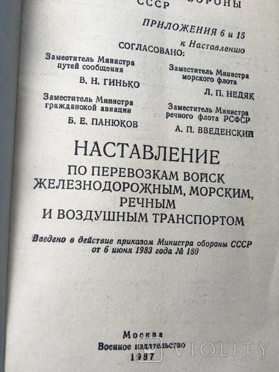 Наставление по перевозкам войск, фото №9