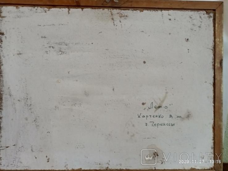 """Пейзаж """"Лето"""", автор Харченко В.Т., размер 76*55см, фото №5"""