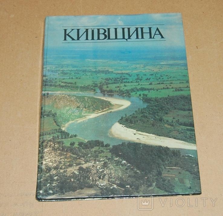 """Фотоальбом """"Киевщина"""", фото №2"""