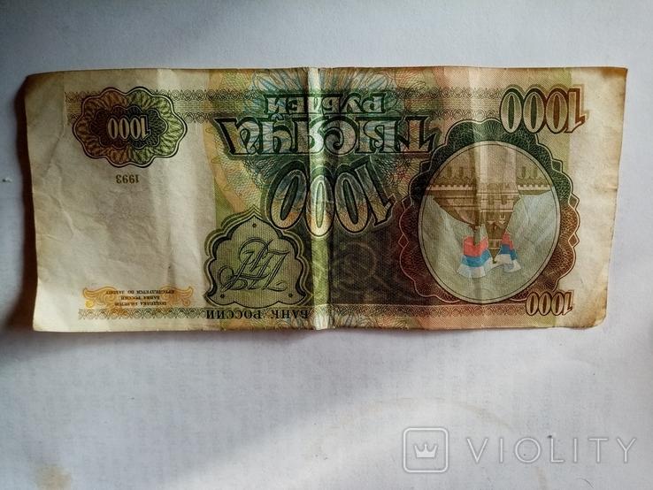 1000руб 1993, фото №2