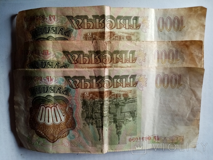 1000руб 1993, фото №4