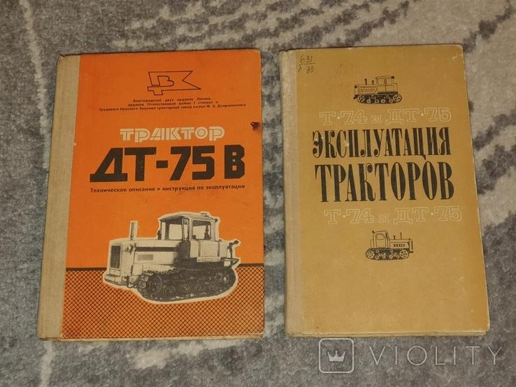Трактор ДТ 75 В ,эксплуатация тракторов Т 74 и ДТ 75(2 книги одним лотом), фото №2