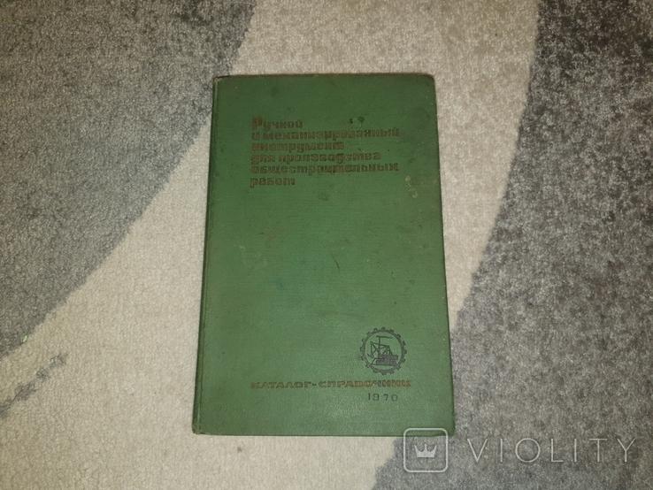 Каталог-справочник Ручной и механизированный инструмент 1970 тый год, фото №2