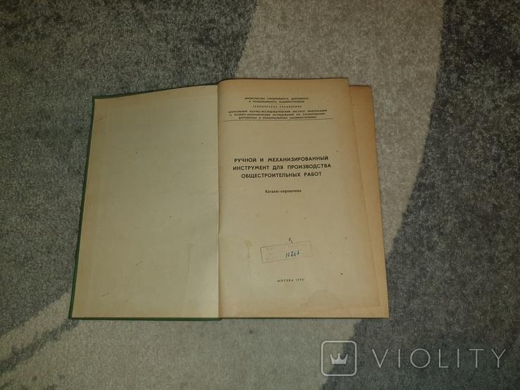 Каталог-справочник Ручной и механизированный инструмент 1970 тый год, фото №3