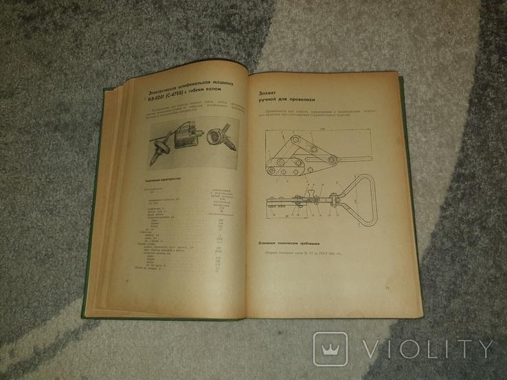 Каталог-справочник Ручной и механизированный инструмент 1970 тый год, фото №5