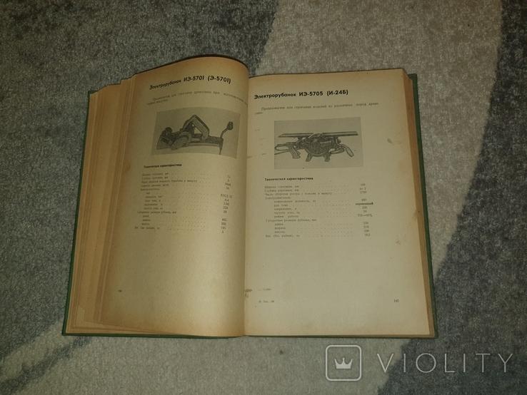 Каталог-справочник Ручной и механизированный инструмент 1970 тый год, фото №8