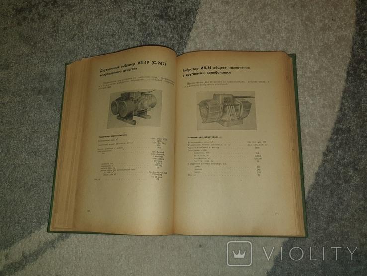 Каталог-справочник Ручной и механизированный инструмент 1970 тый год, фото №9