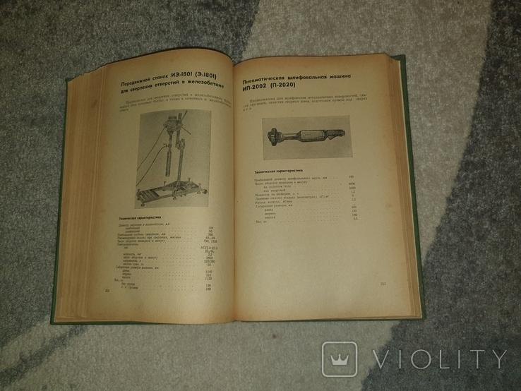 Каталог-справочник Ручной и механизированный инструмент 1970 тый год, фото №10