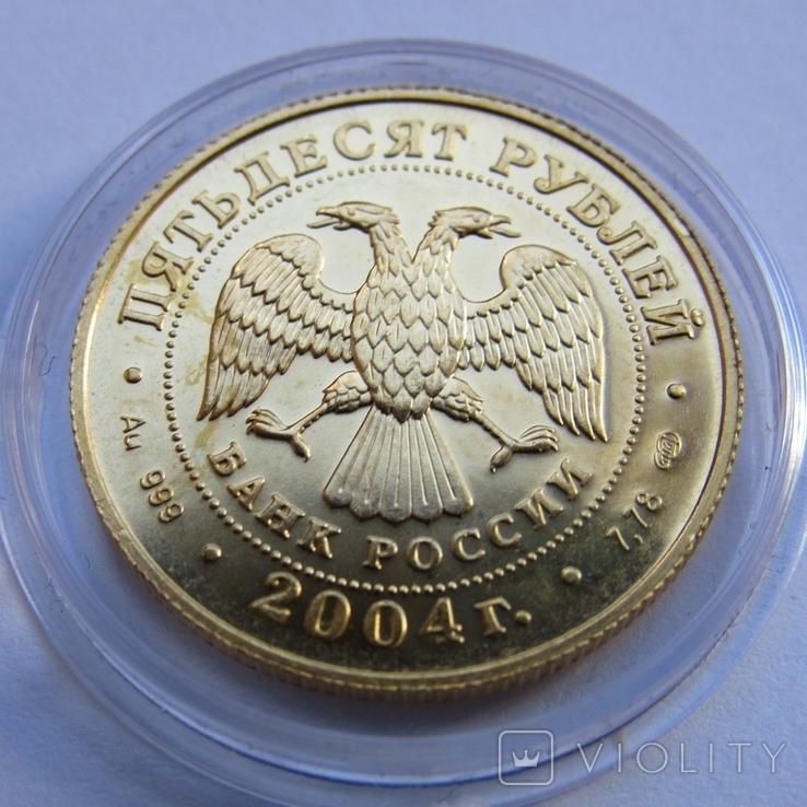 50 рублей 2004 г. Proof (1/4 oz 999,9), фото №3