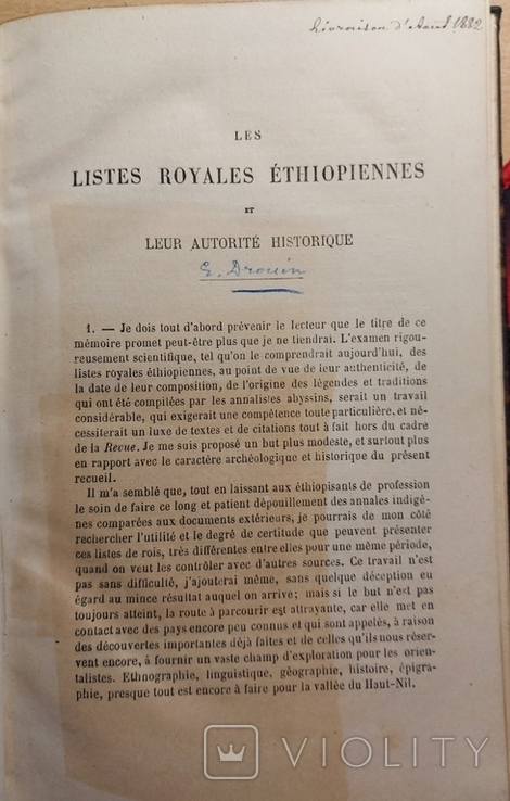171. Журнал Археологии 1882 год на французском, фото №7