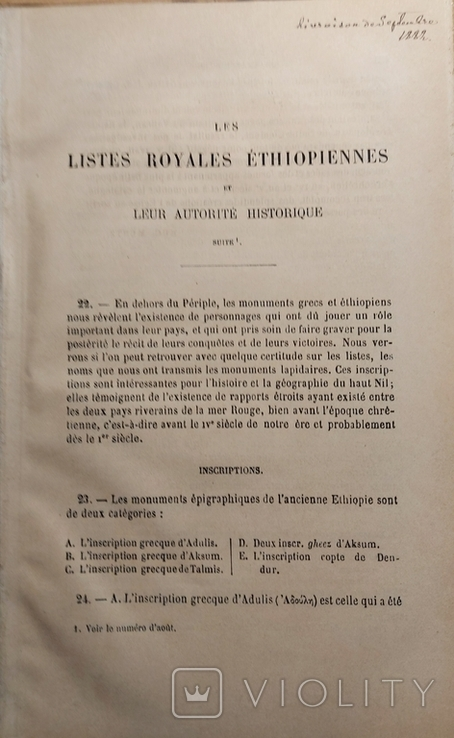 171. Журнал Археологии 1882 год на французском, фото №8