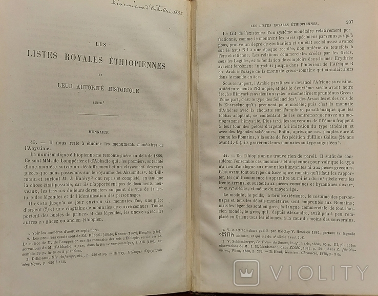 171. Журнал Археологии 1882 год на французском, фото №12