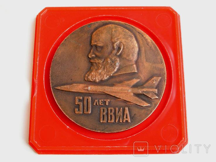 Медаль 50 лет академии ВВИА им. Жуковского, фото №2