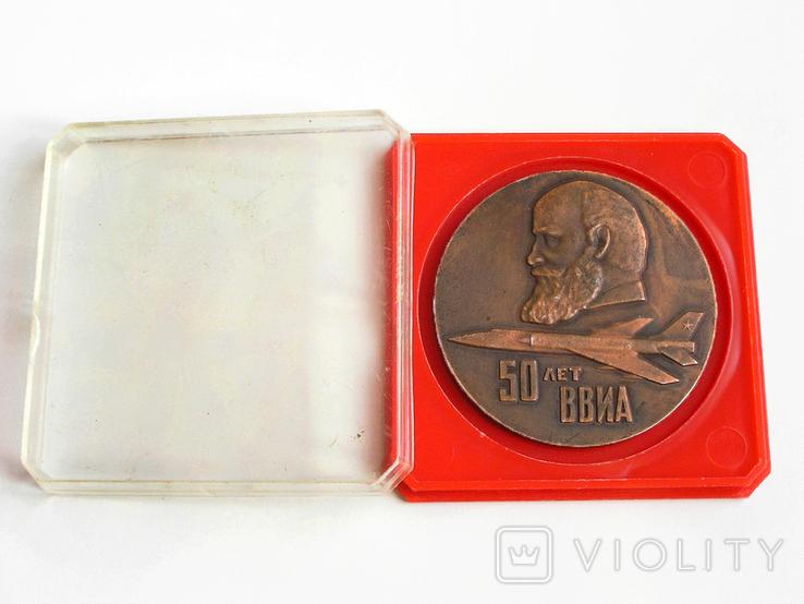 Медаль 50 лет академии ВВИА им. Жуковского, фото №5