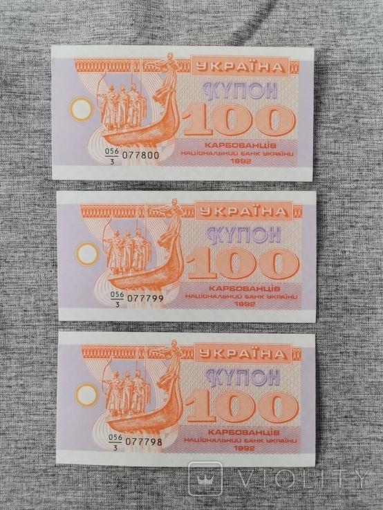 100 кабованців 1992 рік купон номера підряд, фото №3