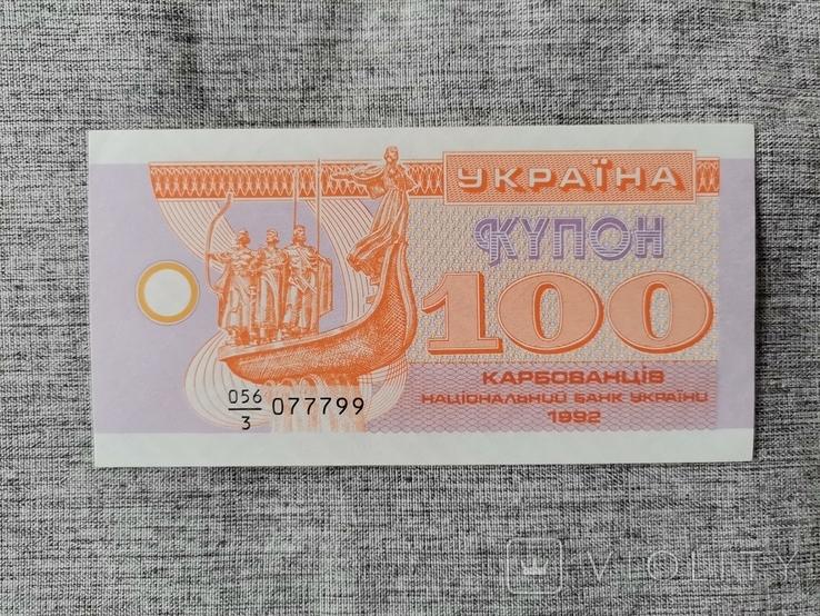 100 кабованців 1992 рік купон номера підряд, фото №6