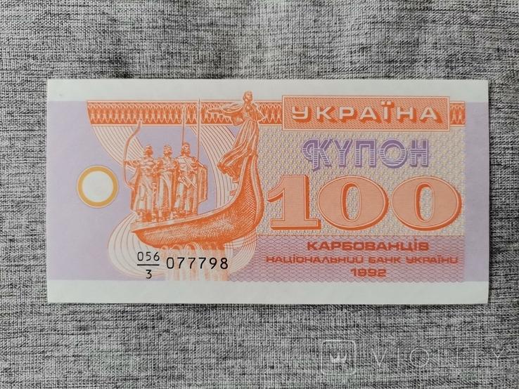 100 кабованців 1992 рік купон номера підряд, фото №7