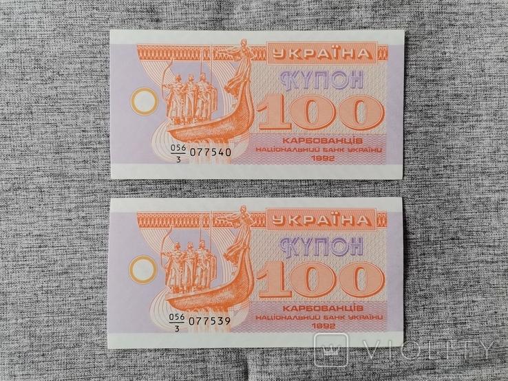 100 карбованців 1992 рік купон номера підряд 2 шт., фото №2