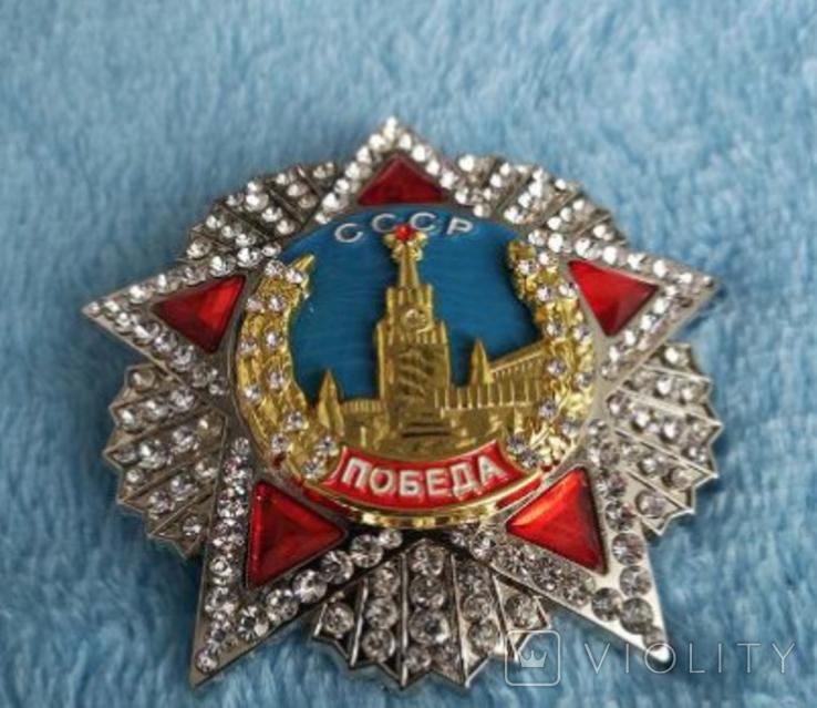 Орден Победа копия, фото №2