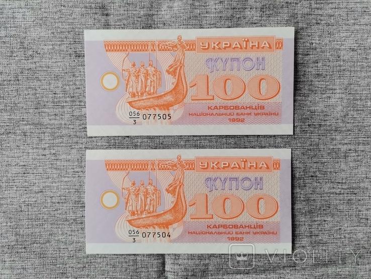 100 карбованців 1992 рік купон номера підряд 2 шт., фото №3