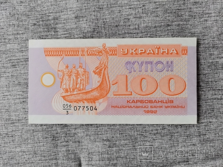100 карбованців 1992 рік купон номера підряд 2 шт., фото №6
