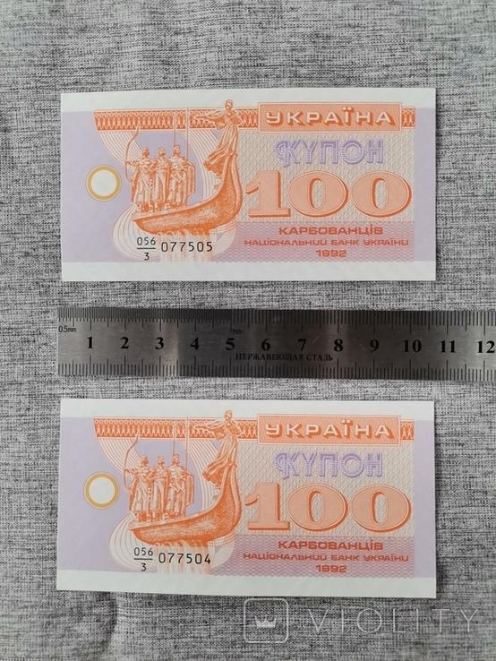 100 карбованців 1992 рік купон номера підряд 2 шт., фото №9